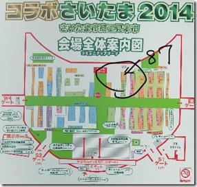 コラボさいたま2014全体図